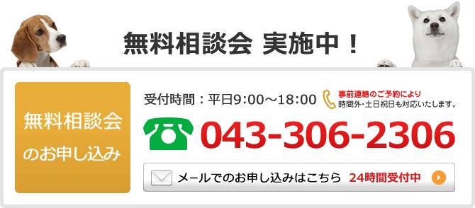 電話でのお問い合わせは043-306-2306